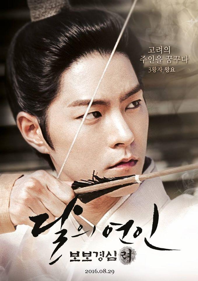 hong-jong-hyun-scarlet-heart-goryeo.jpg