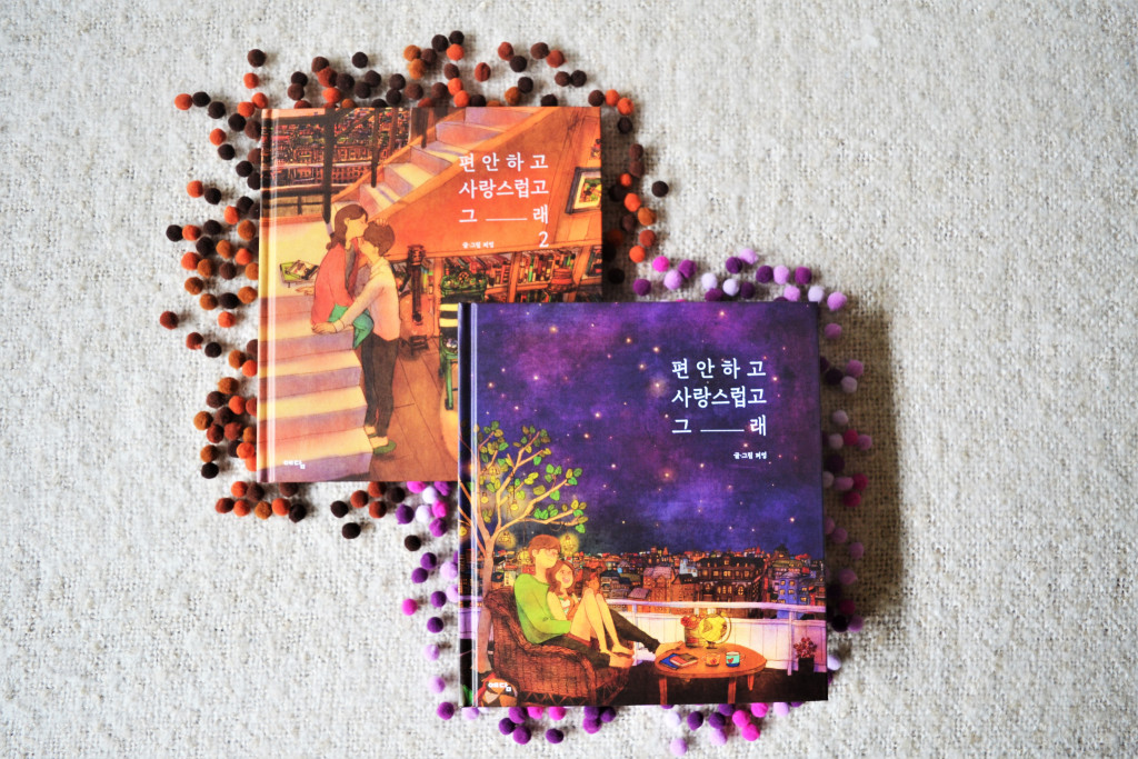 PUUUNG's LOVE IS: AN ILLUSTRATION BOOK SEEN IN KDRAMA SERIES TWO WORLDS